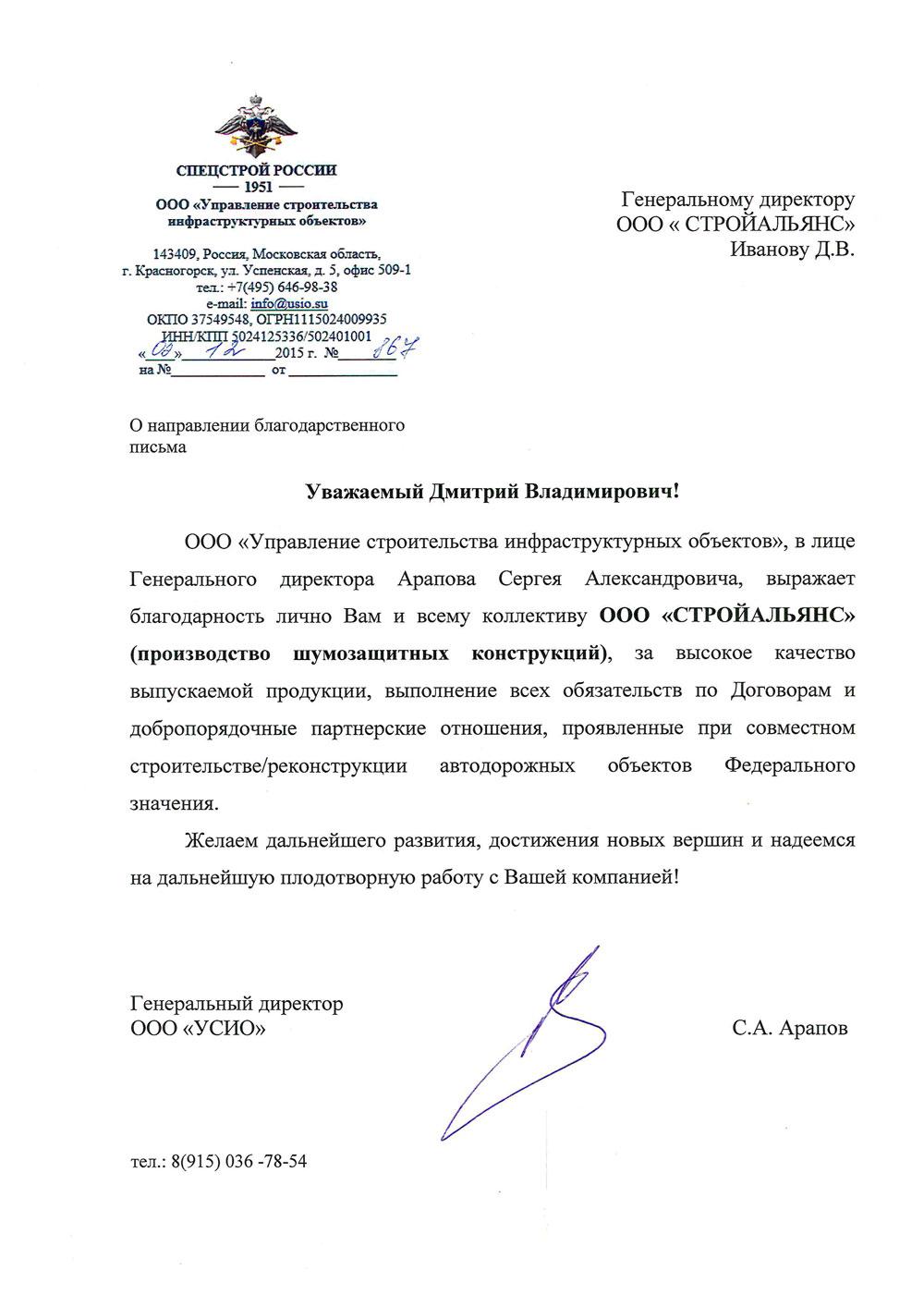 """Благодарственное письмо ООО """"УСИО"""""""