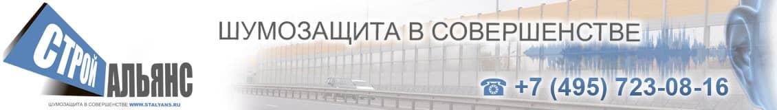 СТРОЙАЛЬЯНС Россия
