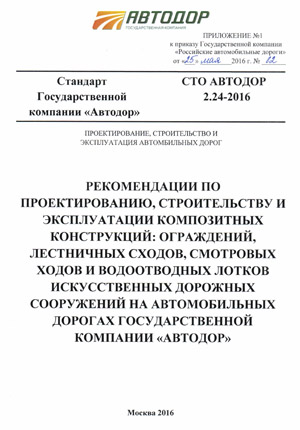 sto-avtodor_2_24_2016