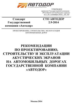 Рекомендации по проектированию, строительству и эксплуатации акустических экранов на автомобильных дорогах государственной компании «АВТОДОР»